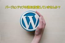 WordPressやプラグインのアップデート(バージョンアップ)はやらないとやばい!不具合を防ぐ対策付【初心者向け】
