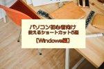 パソコン初心者におすすめのショートカットキー5選Windows編【作業効率化】